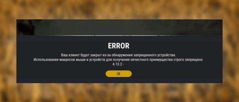 """Ошибка """"Ваш клиент сейчас будет закрыт из-за обнаружения запрещенного устройства"""" в PUBG"""