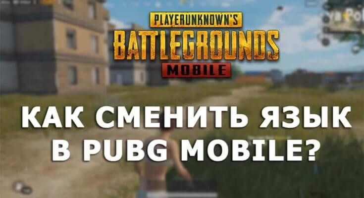 Как сменить язык в PUBG Mobile