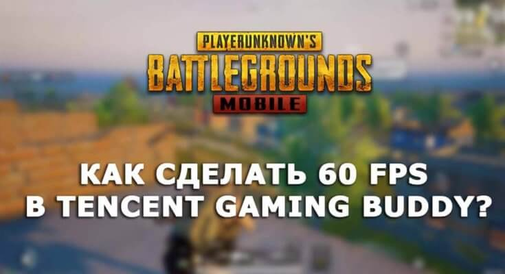 Как сделать 60 FPS в Tencent Gaming Buddy