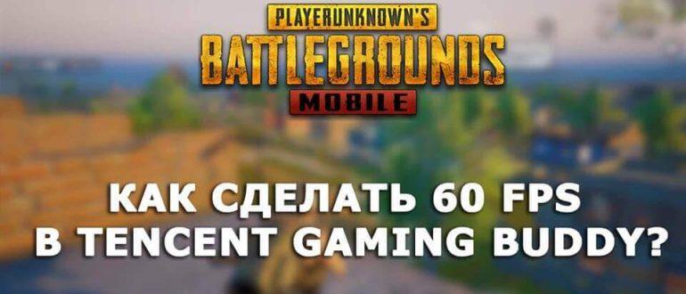 Как сделать 60 FPS в Tencent Gaming Buddy