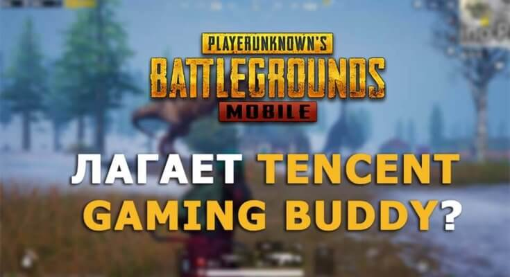 Лагает Tencent Gaming Buddy