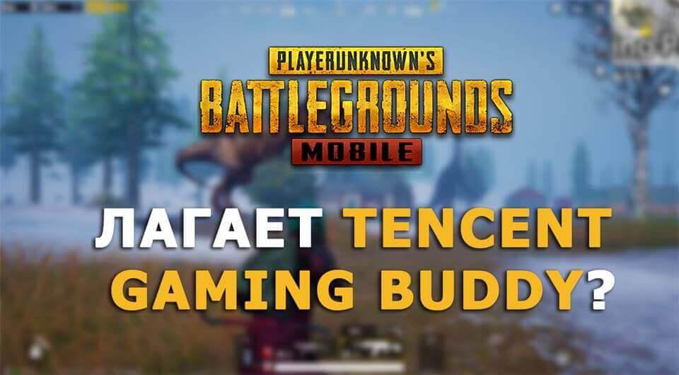 Лагает Tencent Gaming Buddy
