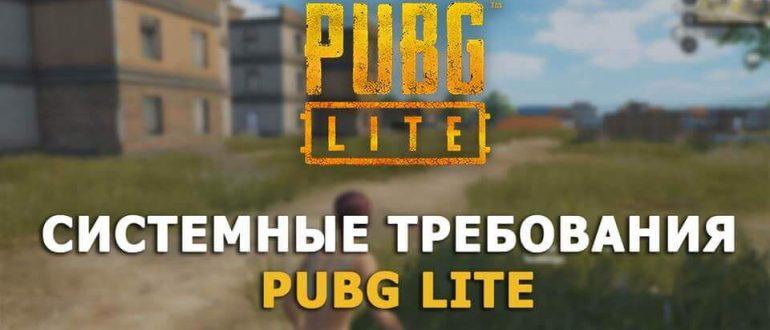 Системные требованияPUBG Lite