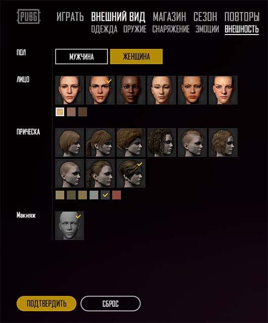Как изменить внешность персонажа в PUBG