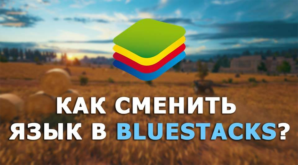 ак сменить язык в BlueStacks