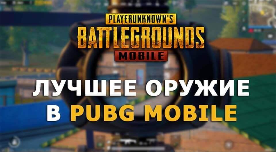 Лучшее оружие в PUBG Mobile