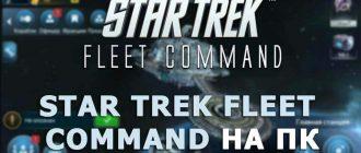 Star Trek Fleet Command на ПК