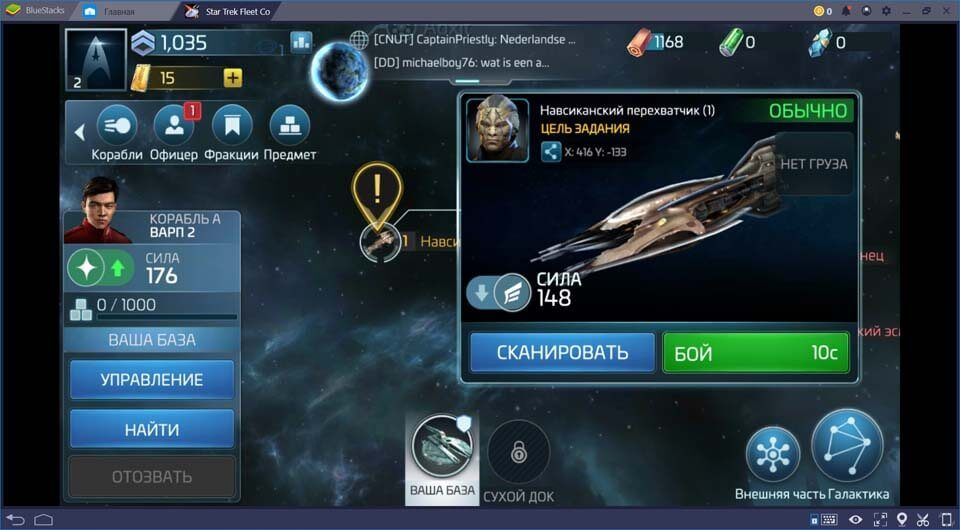 Star Trek Fleet Commander BlueStacks