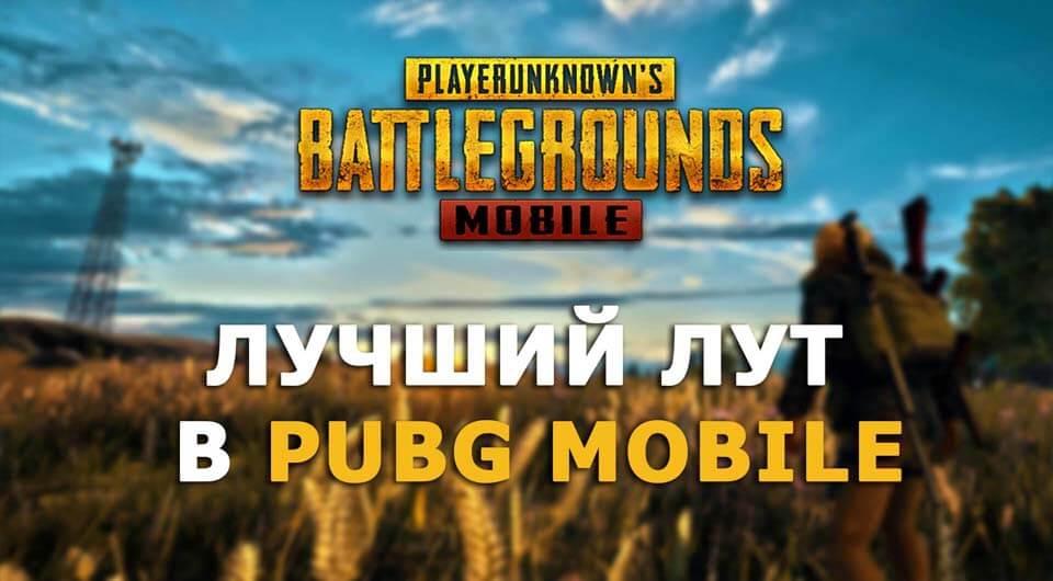 Лучший лут в PUBG Mobile
