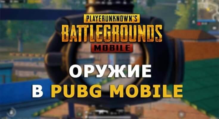Оружие в PUBG Mobile