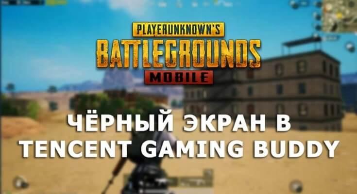 Чёрный экран в Tencent Gaming Buddy