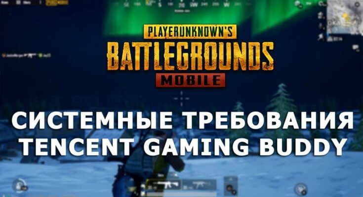 системные требования tencent gaming buddy