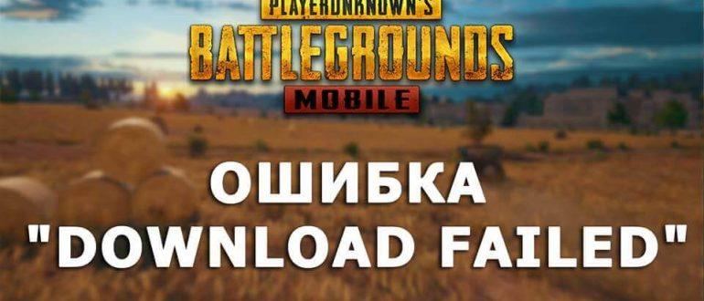 Download failed в Tencent Gaming Buddy
