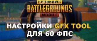 PUBG Mobile GFX Tool