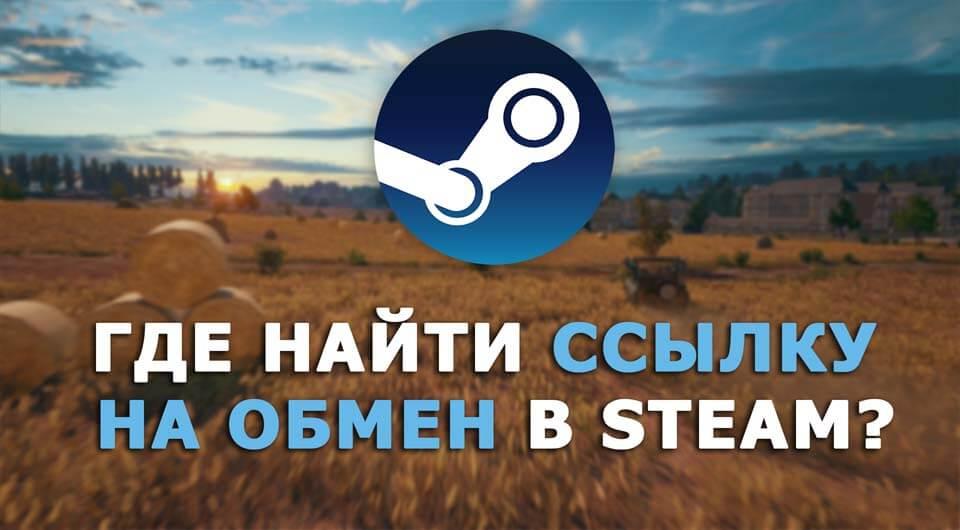 Где найти ссылку на обмен в Steam