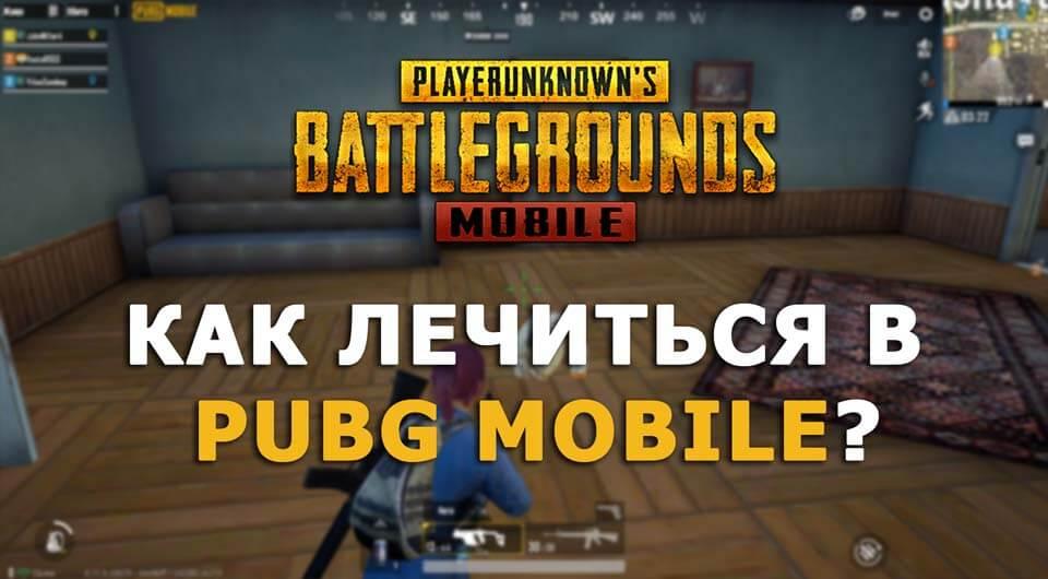 Как лечиться в PUBG Mobile