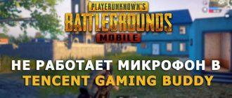 Не работает микрофон в Tencent Gaming Buddy