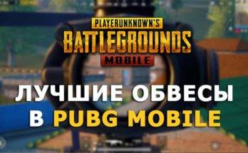 лучшие обвесы в pubg mobile