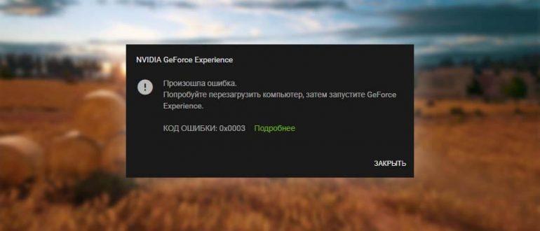 0x0003 Nvidia Geforce Experience