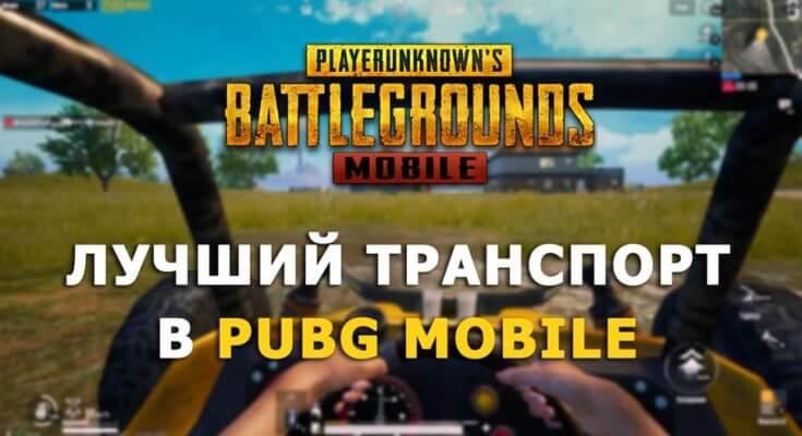 Лучший транспорт в PUBG Mobile