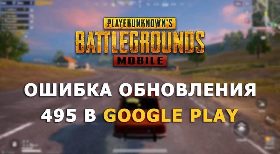 Ошибка обновления 495 в Google Play Store