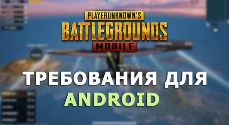 Требования PUBG Mobile для телефона на Android