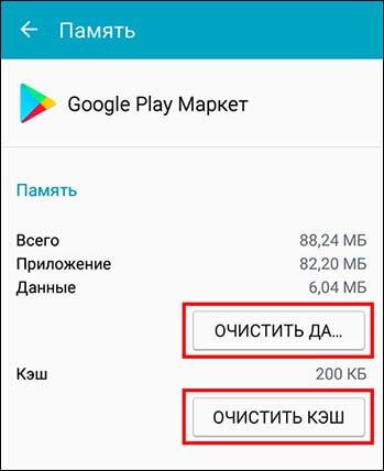 настройки Google Play Store