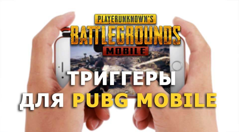 триггеры для pubg mobile