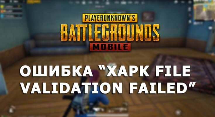PUBG Mobile XAPK File Validation Failed