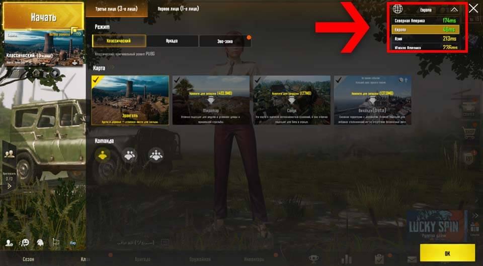 Как поменять сервер в PUBG Mobile