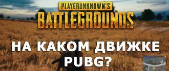 На каком движке PUBG?