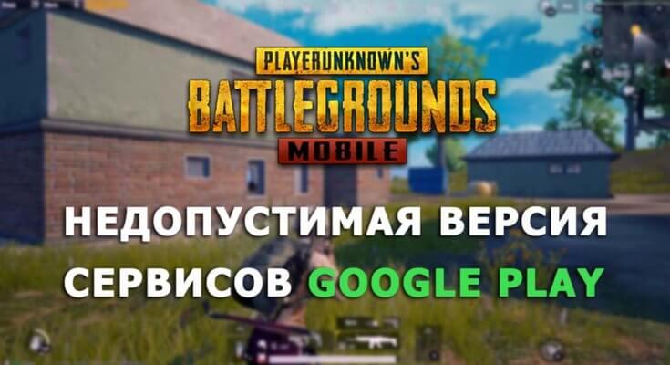 Недопустимая версия сервисов Google Play в Tencent Gaming Buddy