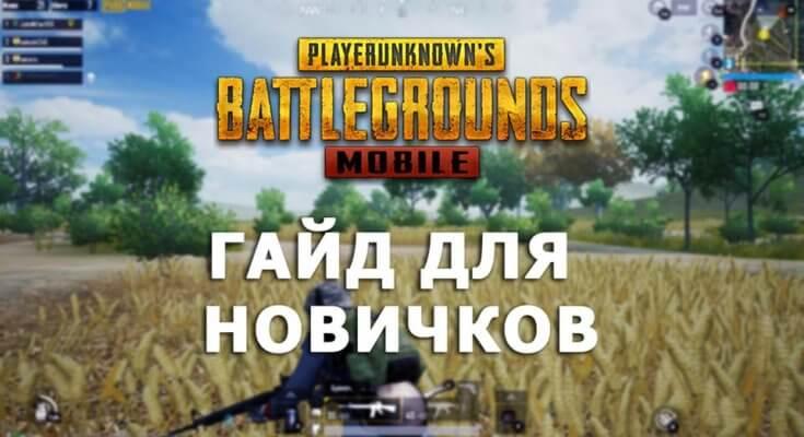 PUBG Mobile Гайд для новичков