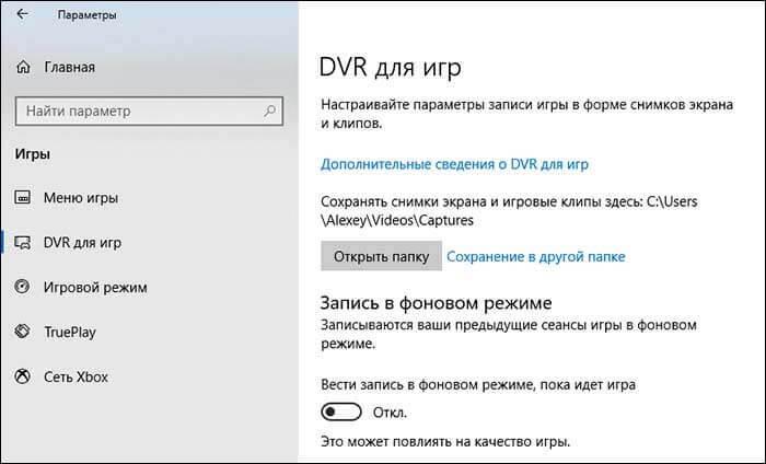 dvr для игр windows