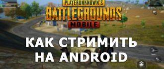 Как стримить PUBG Mobile на Android