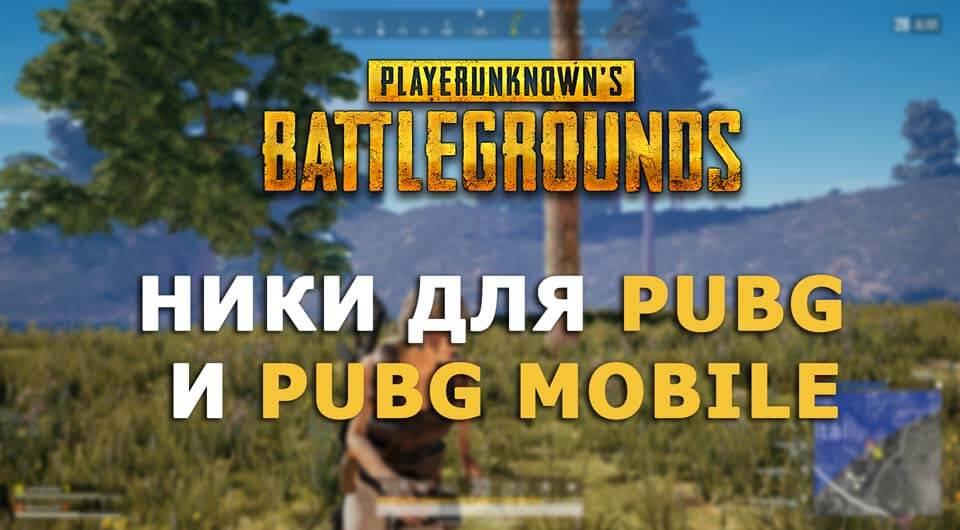 Ники для PUBG и PUBG Mobile