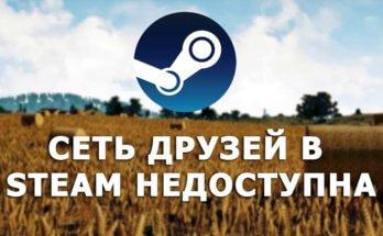 Сеть друзей в Steam недоступна