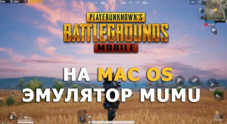 PUBG Mobile на macOS