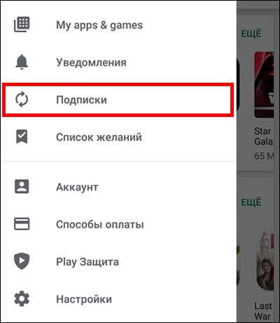 Play Store Подписки
