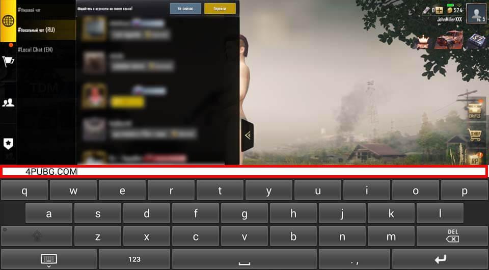 PUBG Mobile Сообщение в чат
