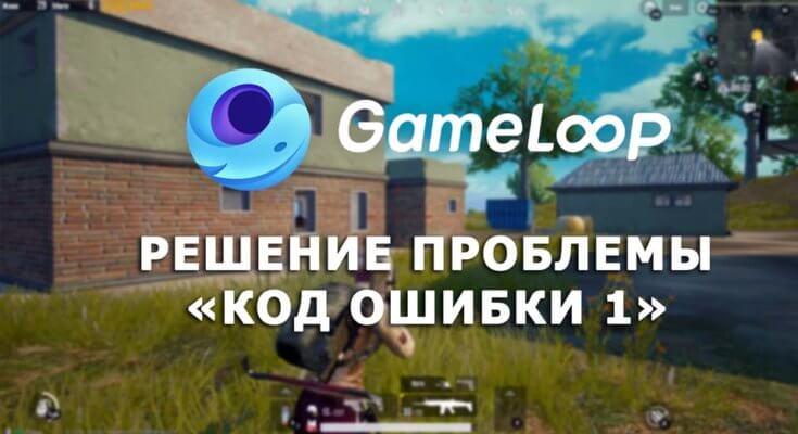 Решение проблемы Код ошибки 1 (Error code 1) в Gameloop
