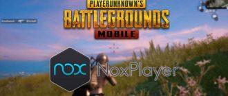 PUBG Mobile на ПК эмулятор Nox Player
