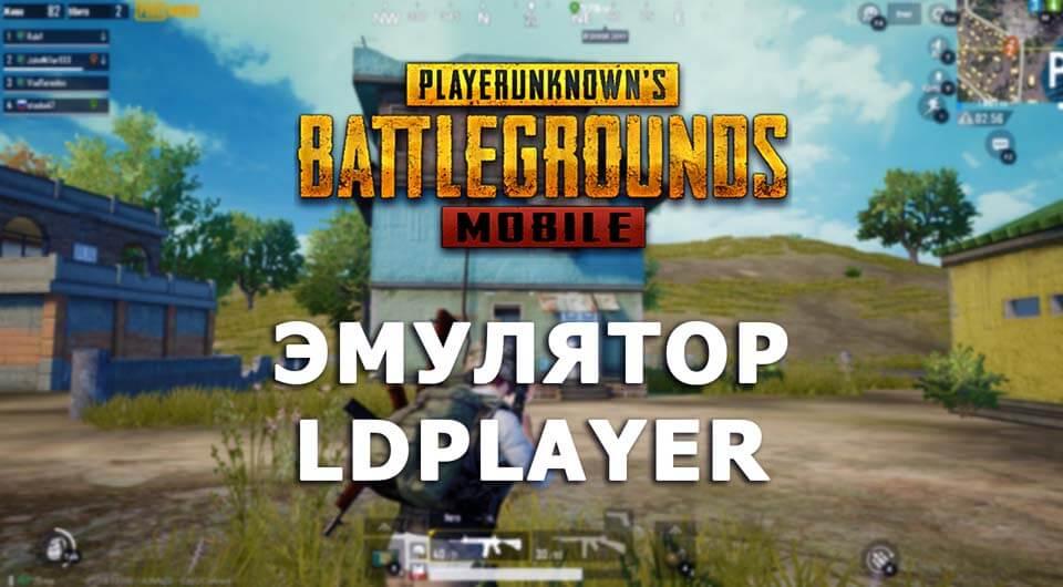 pubg mobile на пк ldplayer