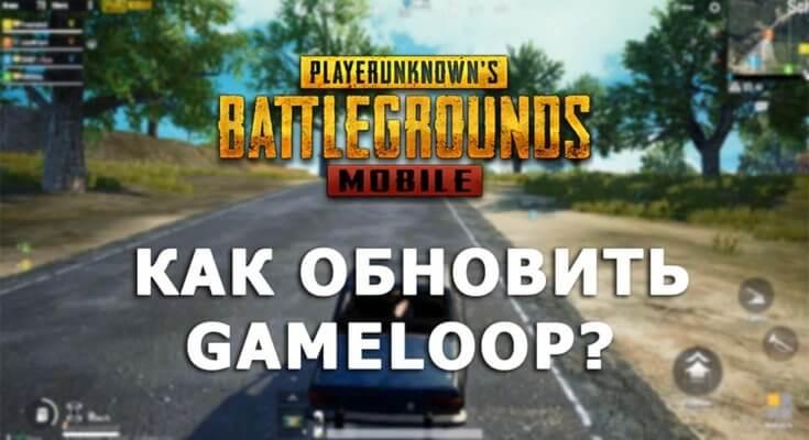 Как обновить Gameloop