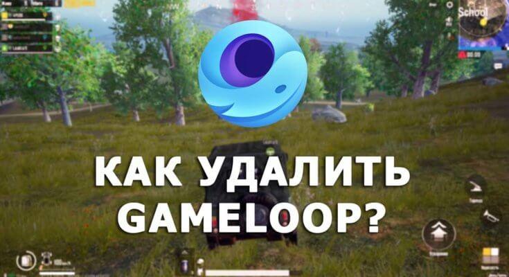 как удалить gameloop?