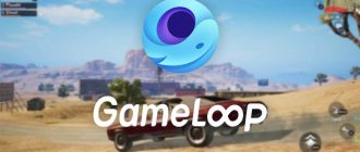 эмулятор gameloop