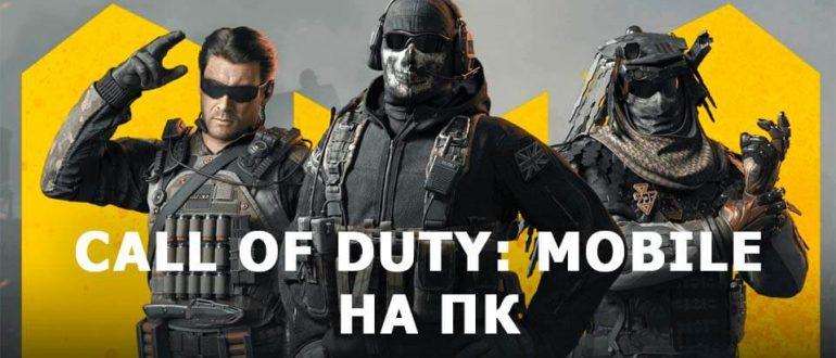 Call of Duty Mobile на ПК на Gameloop