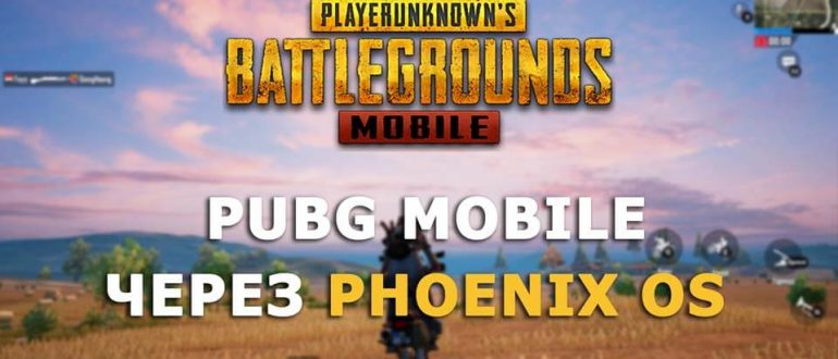 PUBG Mobile на ПК Phoenix OS
