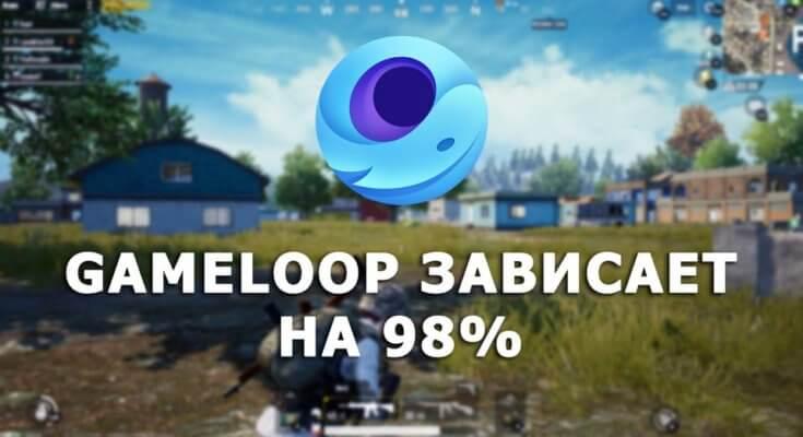 gameloop зависает на 98%