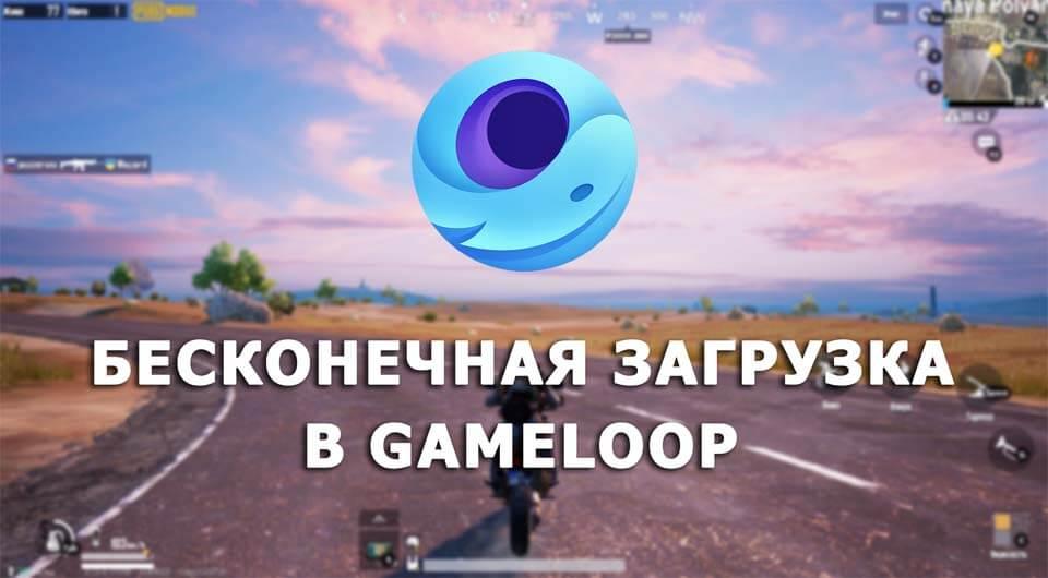 Бесконечная загрузка в Gameloop